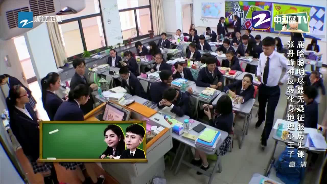 """第二季《我去上学啦》张丹峰才是""""地理小王子"""" 班级PK赢.."""