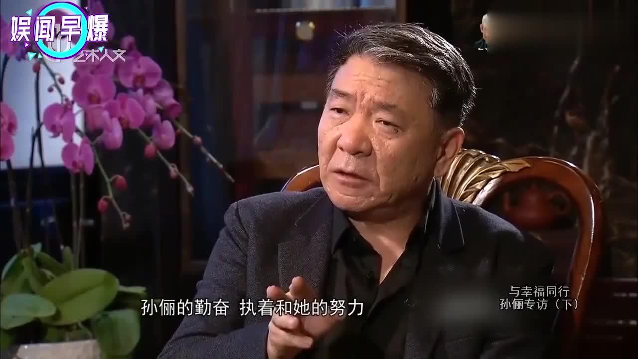 明星评价孙俪合集,张艺谋:她特别努力人,台词绝对提前背过!