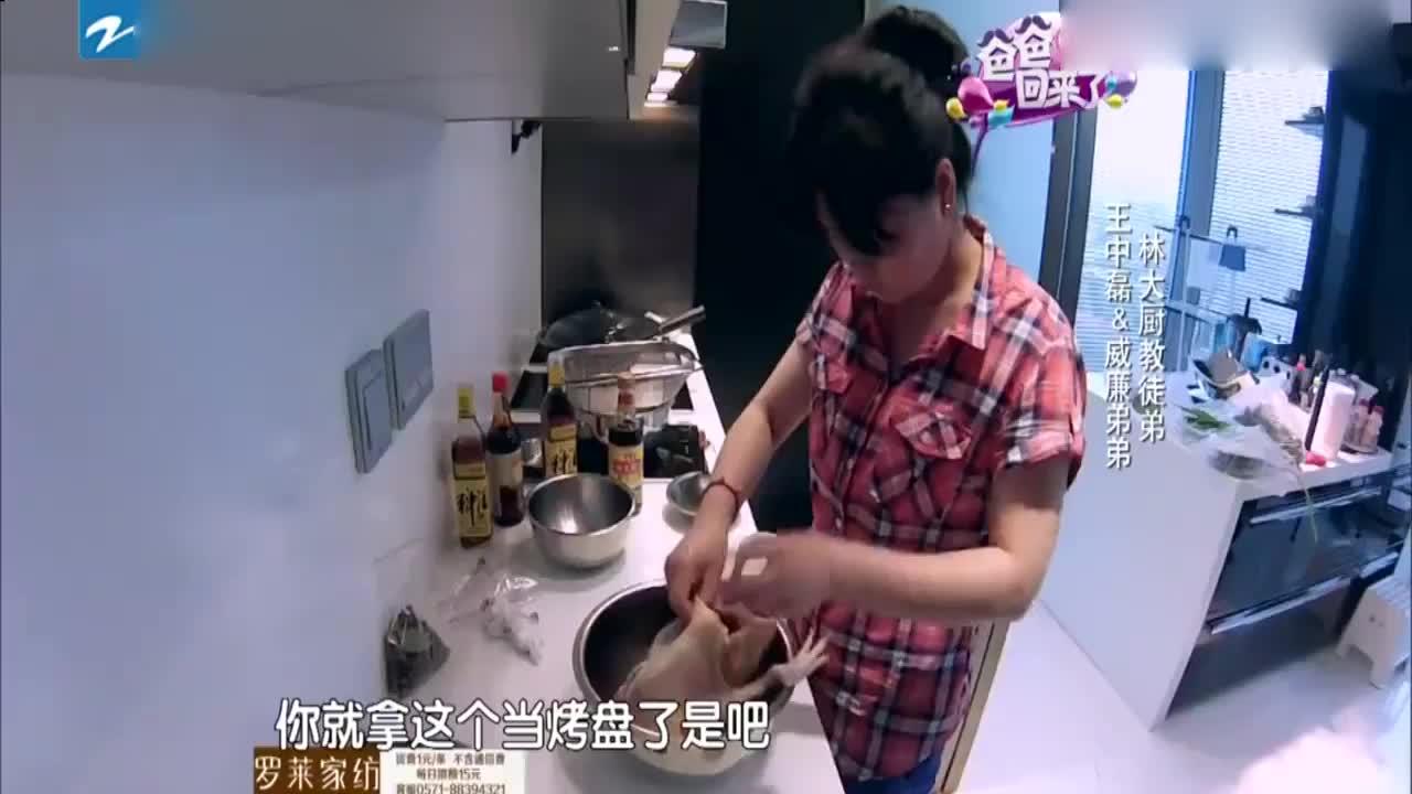王中磊有师父了!那就是林依轮!林依轮这做饭手法不一般!