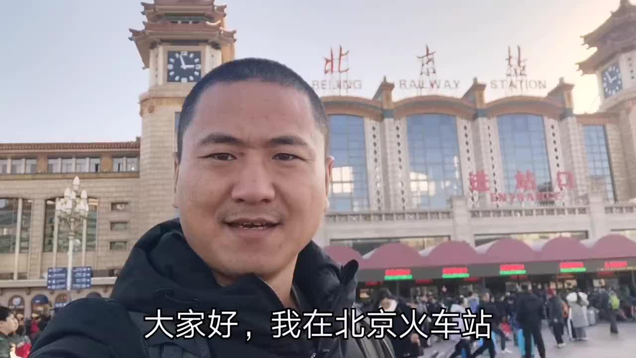春运期间,北京火车站响起了《东方红》,激动人心的音乐