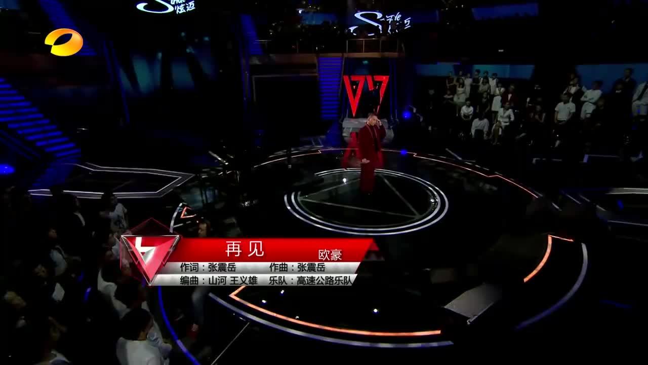 快男:千万别把话筒给欧豪!一首《再见》,李宇春都快被唱哭了!