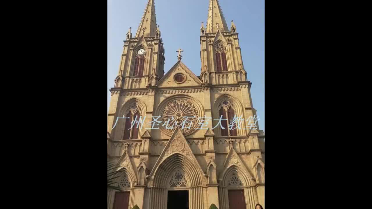 广州有座历时25年建成,法国设计师设计,中国工匠建造的大教堂