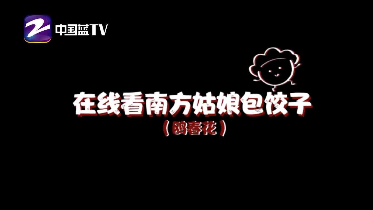 《芝麻胡同》花絮南方姑娘王鸥在线学包饺子