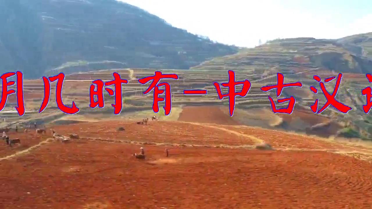 一首《明月几时有-中古汉语版》,人靓歌甜,旋律动听