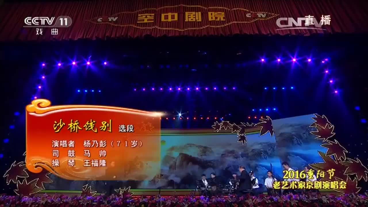 杨乃彭演唱京剧《沙桥饯别》经典选段,唱腔韵味十足,精彩好听!