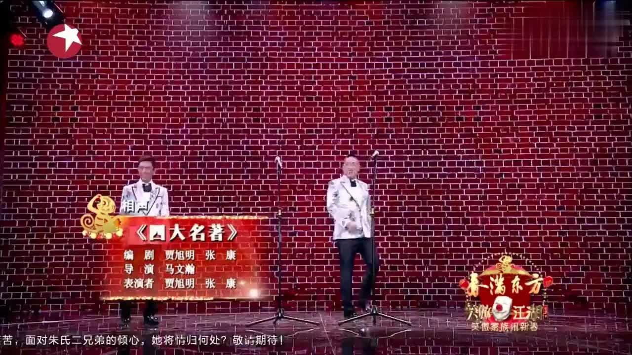 相声:德云社张康贾旭明侃四大名著,道德经和荤菜大全还有合订?