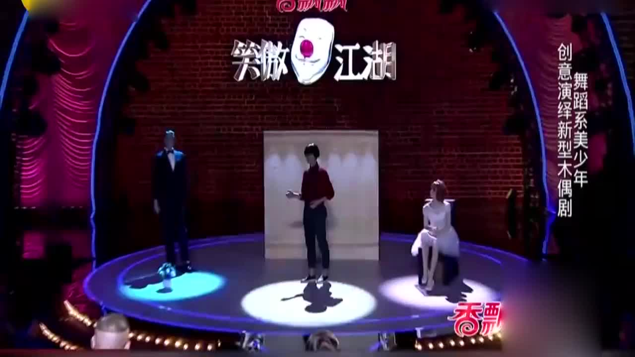 小品:舞蹈系美男自创小品,爆笑演绎新型木偶戏,笑料不断