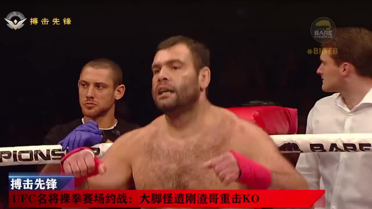 UFC重量级名将裸拳场约架!身高超1米9的巴西大脚怪,遭重拳KO