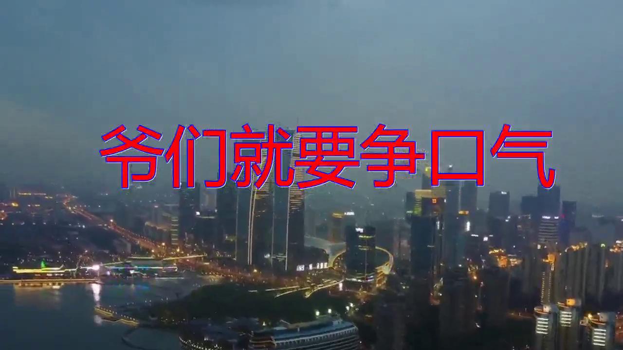 关力瑒、马洪涛的一首《爷们就要争口气》,经典歌曲演唱太走心
