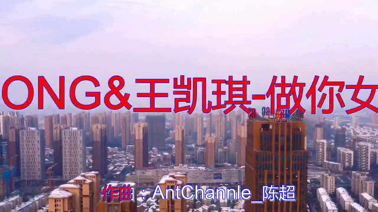 方的一首《FONG&王凯琪-做你女友》,太精彩了,好听到爆