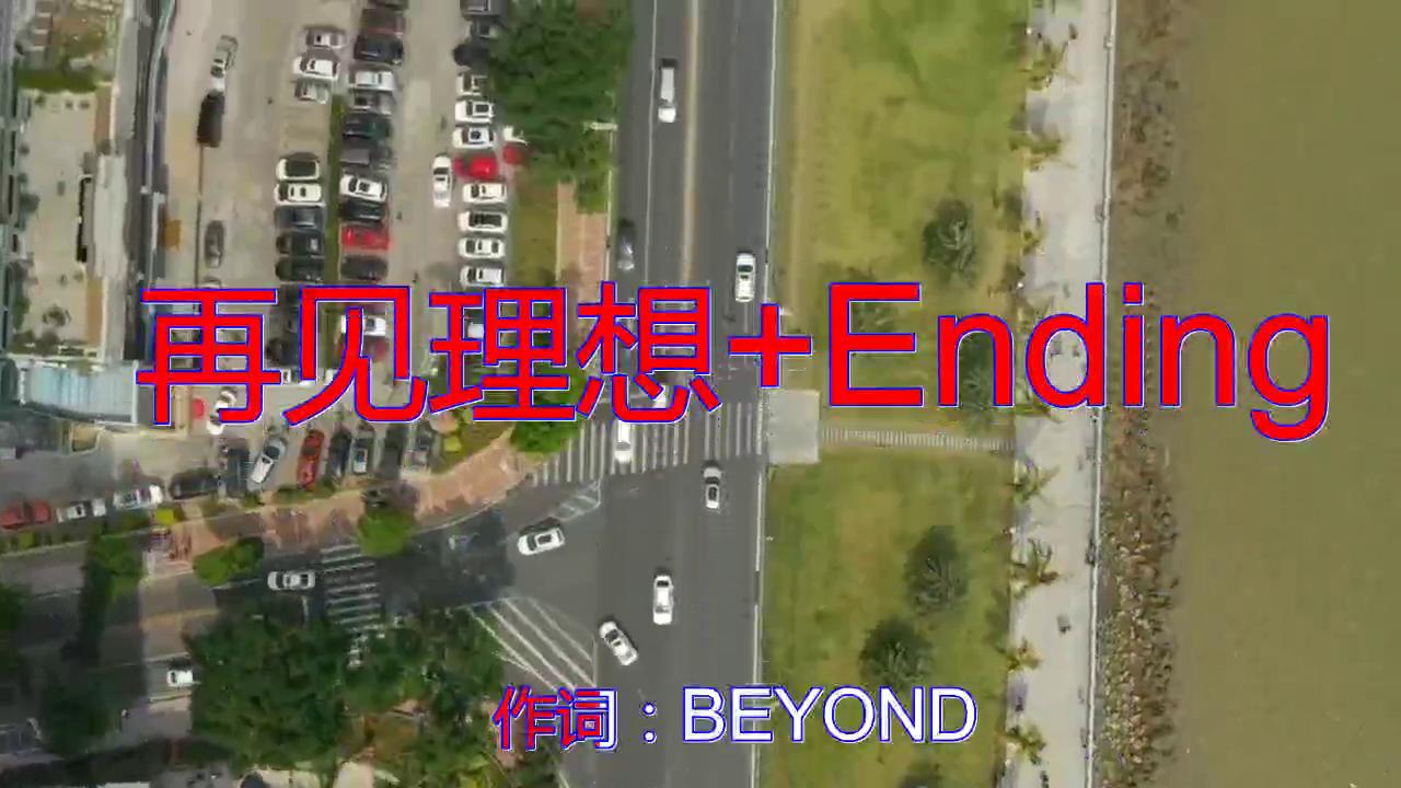 《再见理想+Ending》,唱出新风情,鸾吟凤唱