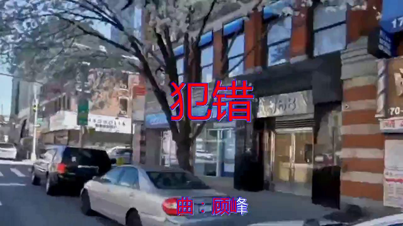 DJ何鹏、斯琴高丽、顾峰的《犯错》,甜美的嗓音,释放灵魂
