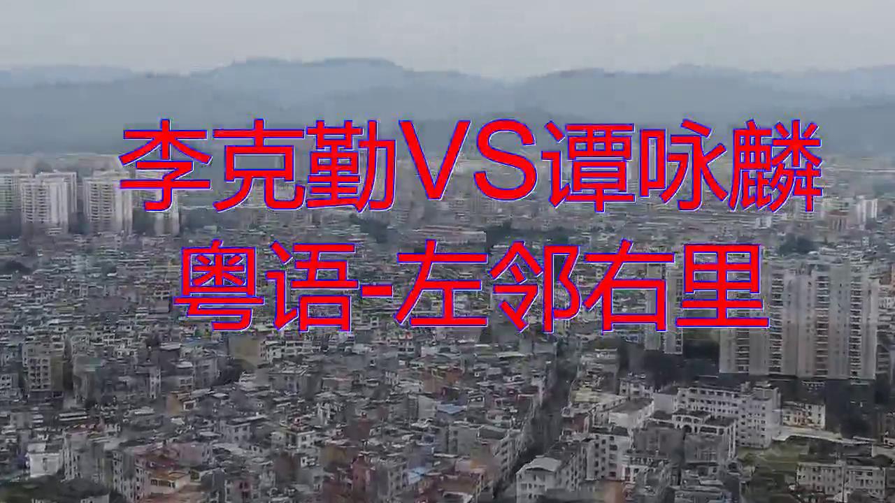 慢摇舞曲的《李克勤VS谭咏麟 粤语-左邻右里》,歌声美妙如花