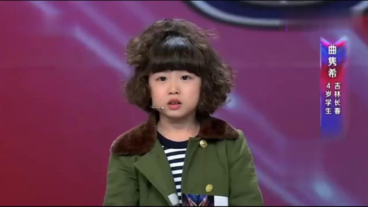 出彩中国人4岁小希希参加海选,让评委选择她的表演清单
