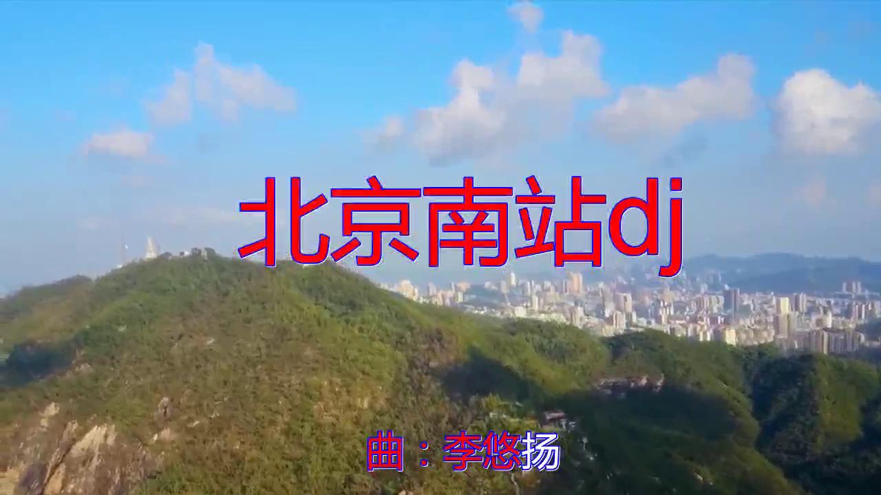 分享一首《北京南站dj》,太好听,太醉人了!
