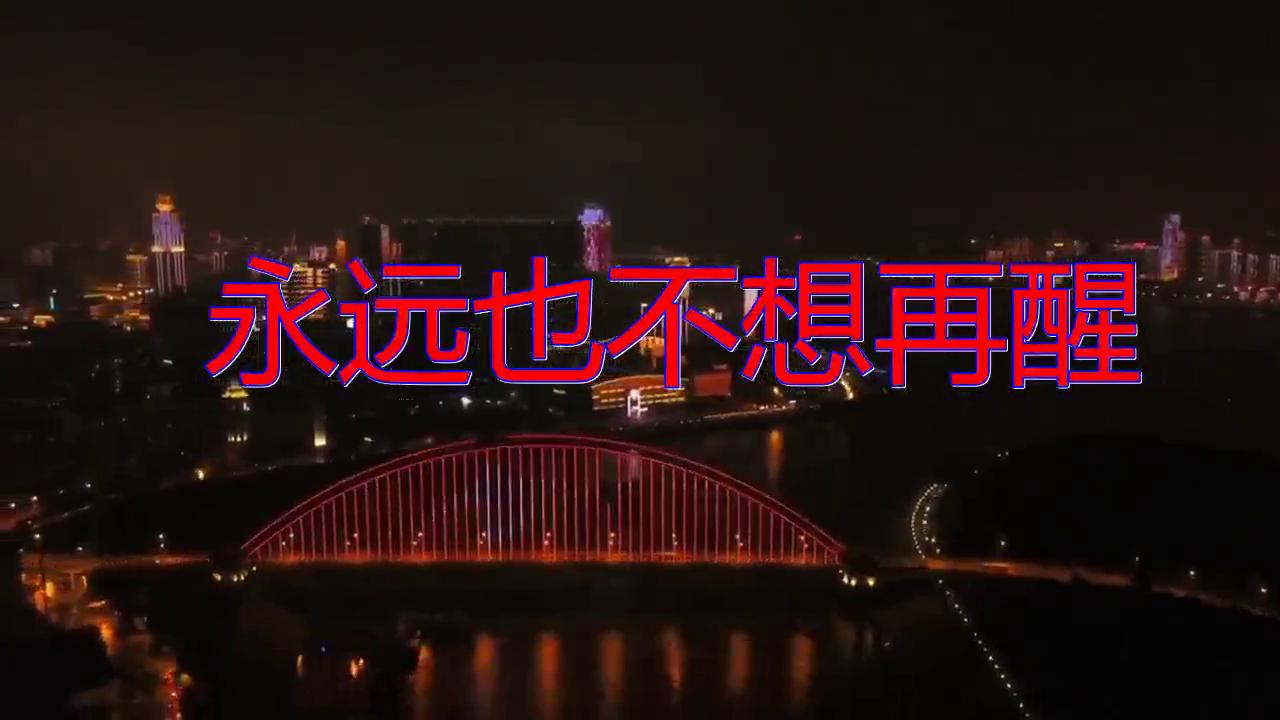 杨海彪的《永远也不想再醒》,声音太美了,果然好听