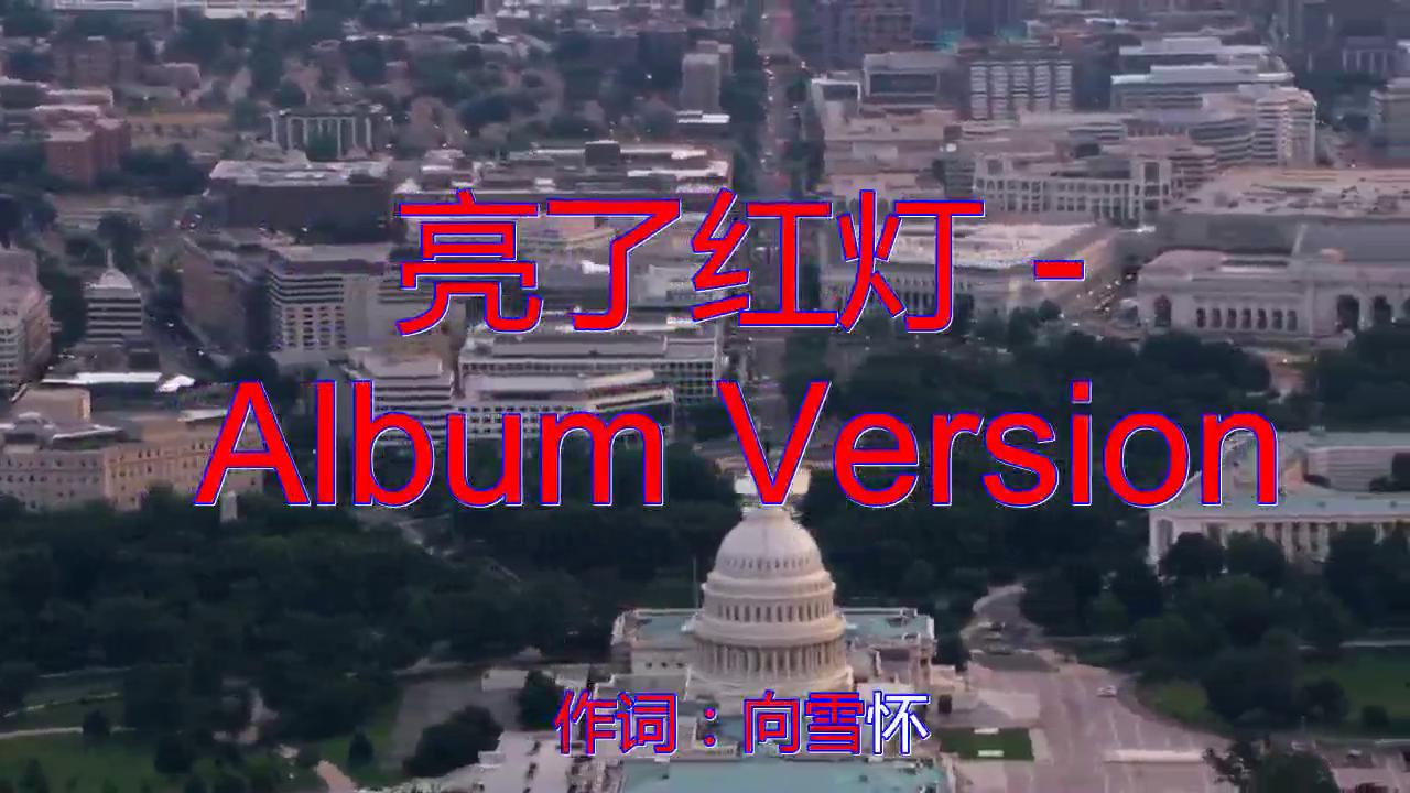 谭咏麟《亮了红灯 - Album Version》,释放灵魂,高亢有力