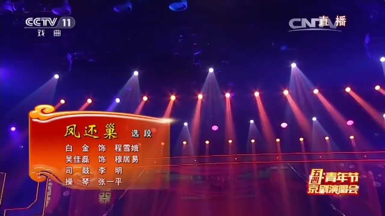 京剧《凤还巢》经典选段,精彩的舞台演绎,观众掌声不断!