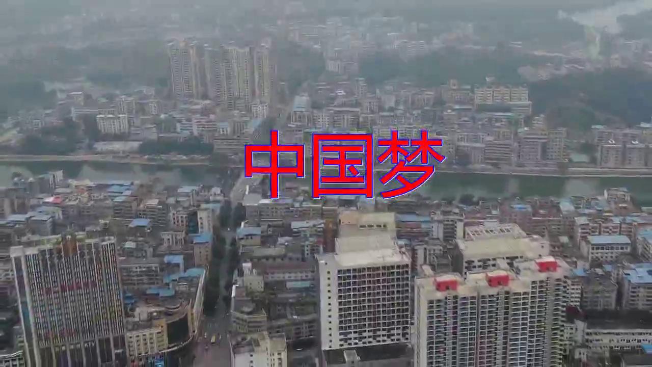 一首《中国梦》,悠扬动听,动听的旋律