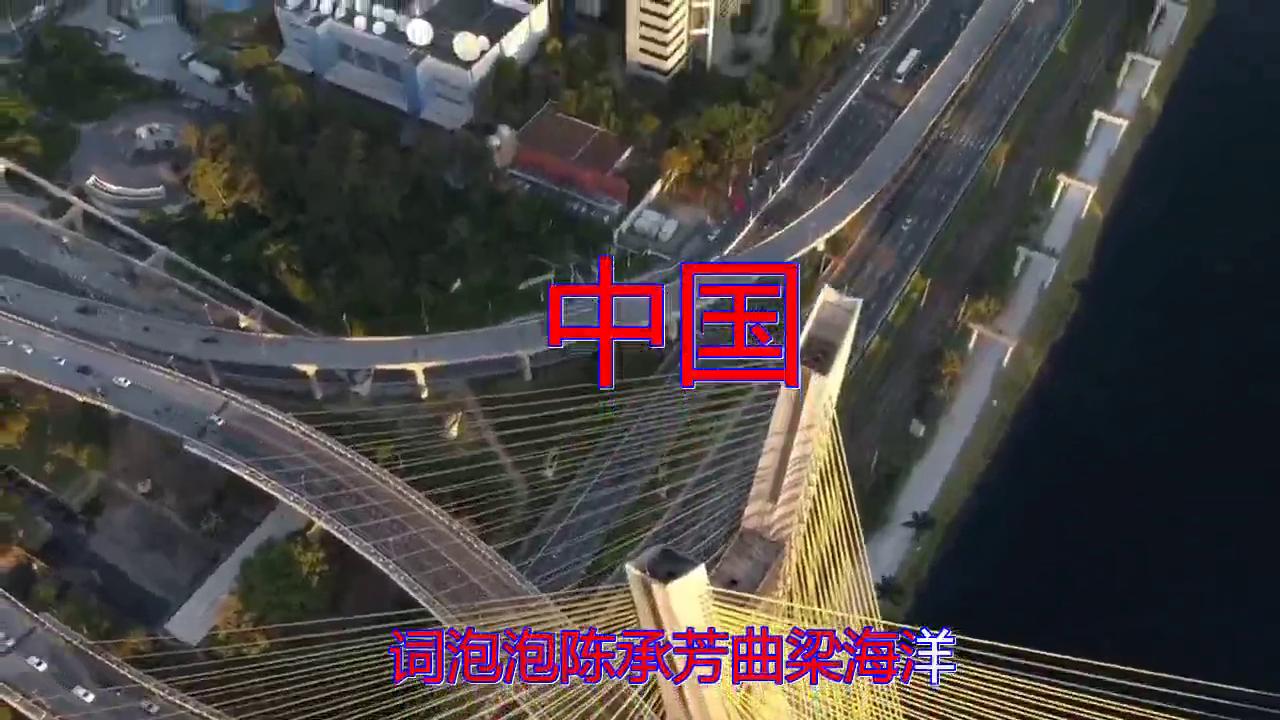 分享一首《中国》,熟悉的旋律,唱的好感动