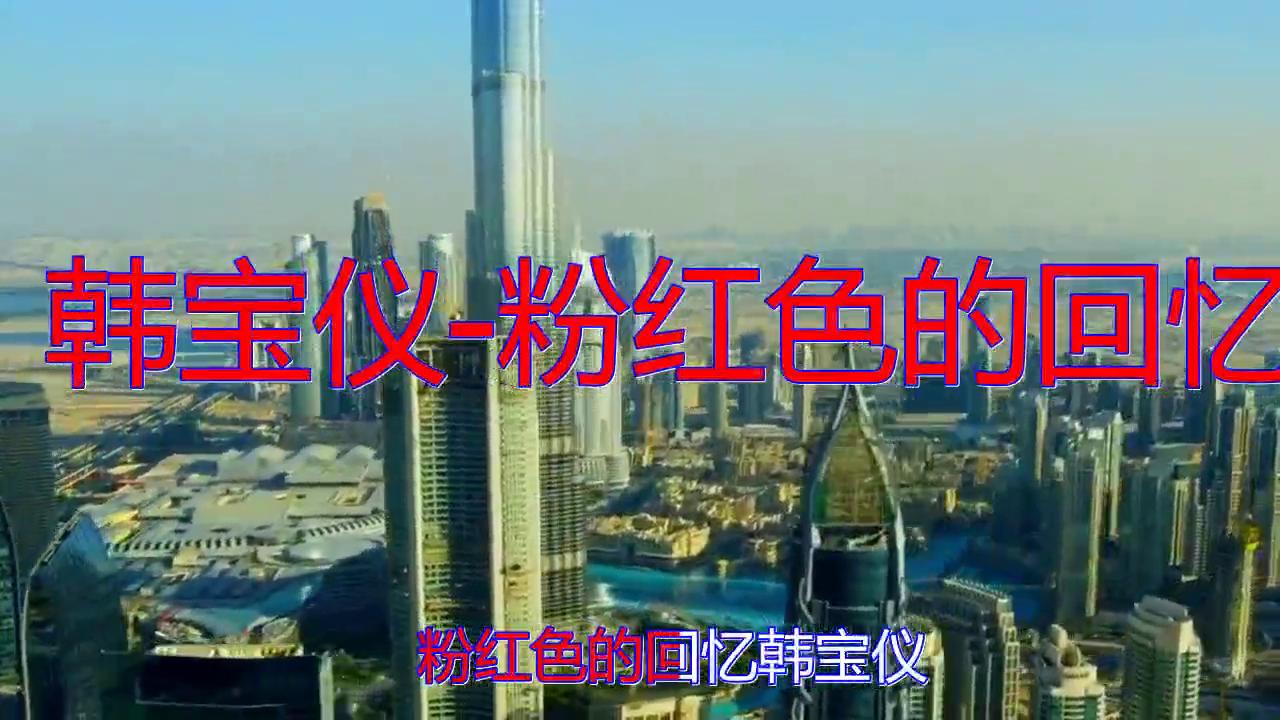 中文慢摇《韩宝仪-粉红色的回忆》,唱醉了我的心,太好听了!