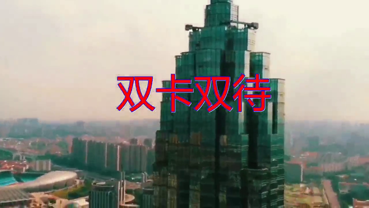 DJ何鹏、黑龙《双卡双待》,委婉动听,唱出新风情