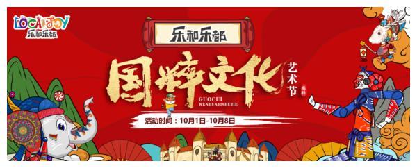 """旅行界的""""国货之光""""——乐和乐都举办首届国粹文化艺术节!"""