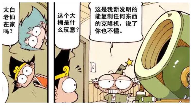 大话降龙:太白老仙有宇宙中最先进的科技,可以克隆任何东西!