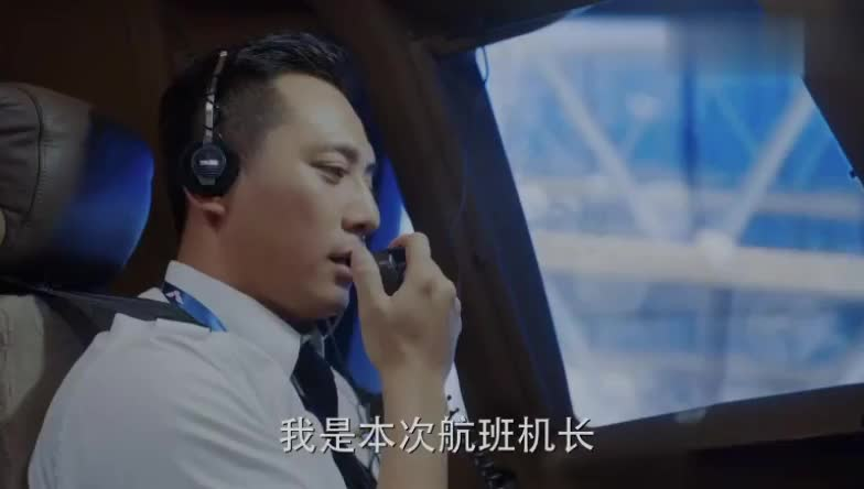 美女老师坐飞机,不料机长竟是自己男友,下一秒浪漫了