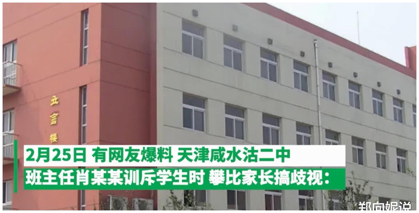 """天津""""嫌贫爱富""""女教师疑似让家长签署请愿书,此举能保住工作?"""
