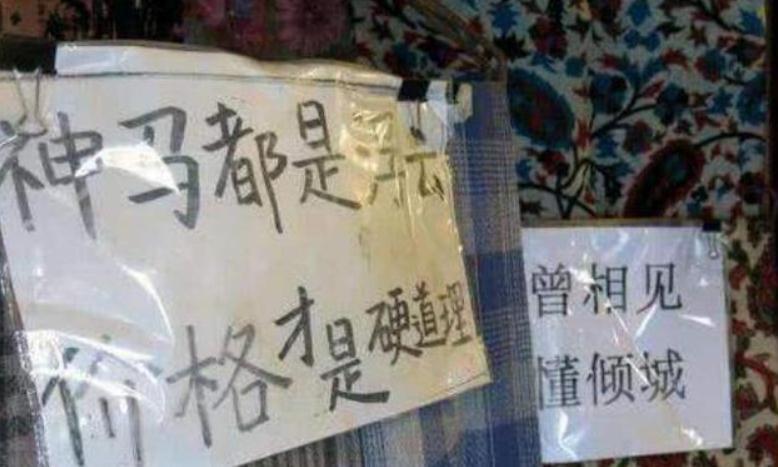 尼泊尔中文标语走红网络,这回让人哭笑不得,网友:中文十级!