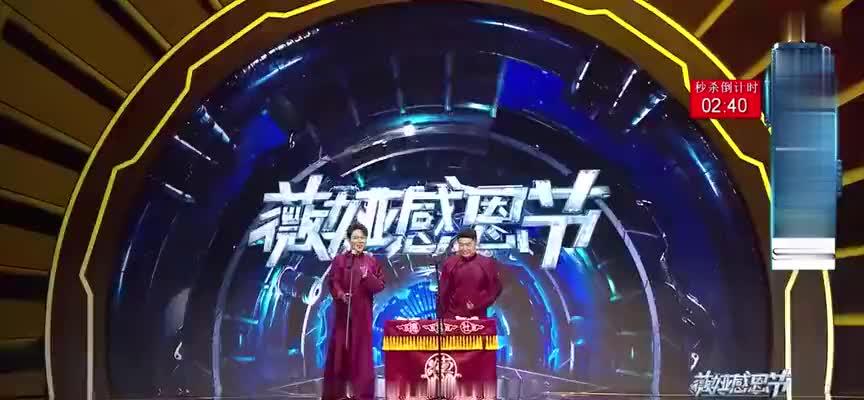 521薇娅感恩节,孟鹤堂周九良全新演绎《你猜》