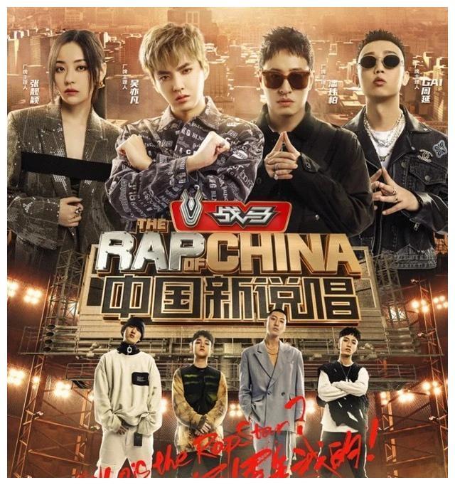 《中国新说唱》总决赛流程提前曝光!不仅有魔王踢馆还有历届冠军