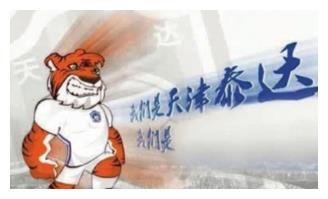 津媒曝天津泰达中性名已通过审核