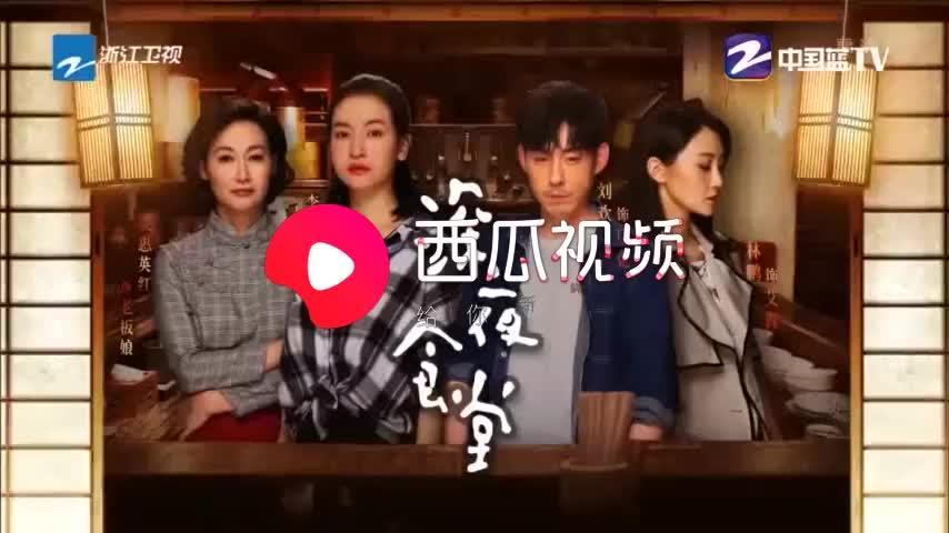 刘欢林鹏李晟同台竞演精彩演绎深夜食堂