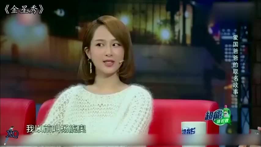 揭秘明星名字由来,杨紫讲述原名遭金星调侃,安吉是沙溢梦里起的