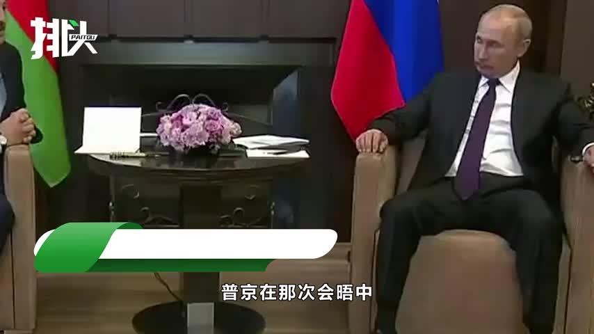 俄不愿帮到底?刚和普京结束会面,卢卡申科就被打脸,胃口太大