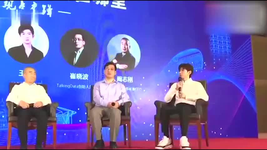 王源谈App追踪侵犯隐私:少一点追踪 多一点关怀