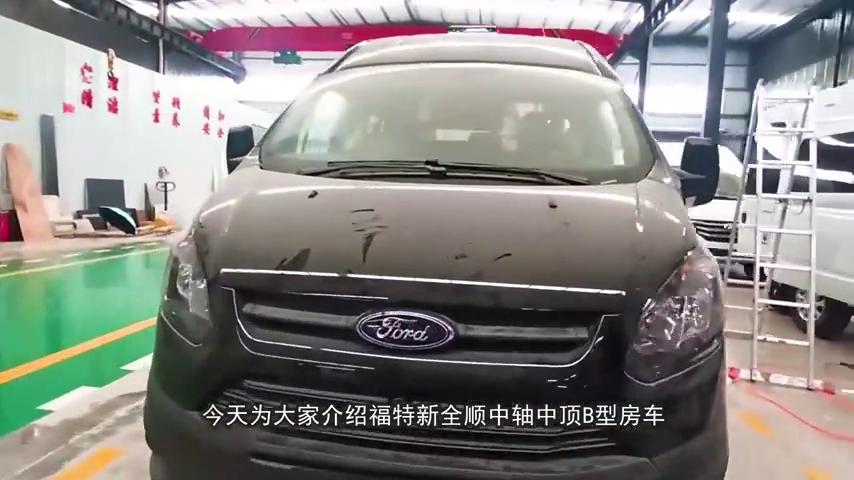 福特新全顺房车24.8万起,客户定制版,双层拓展床视频讲解!