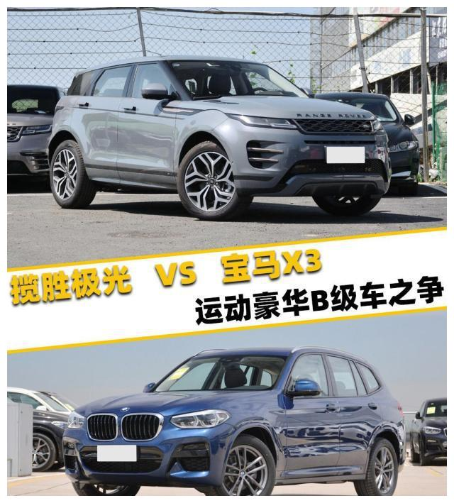 40万预算,运动B级豪华SUV,全新揽胜极光和宝马X3该选谁
