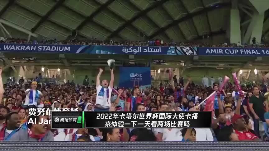 2022年卡塔尔世界杯国际大使卡福 来体验一下一天看两场比赛吗