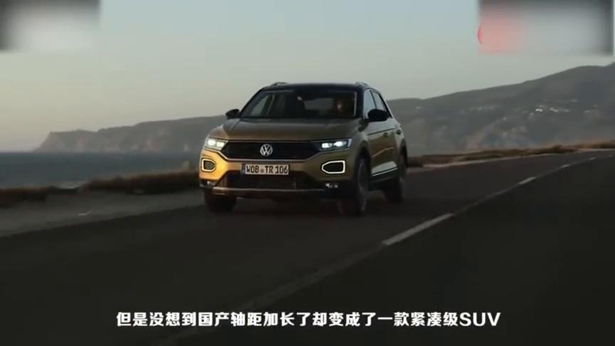 视频:大众小型SUV,这颜值这价格还要啥POLO?