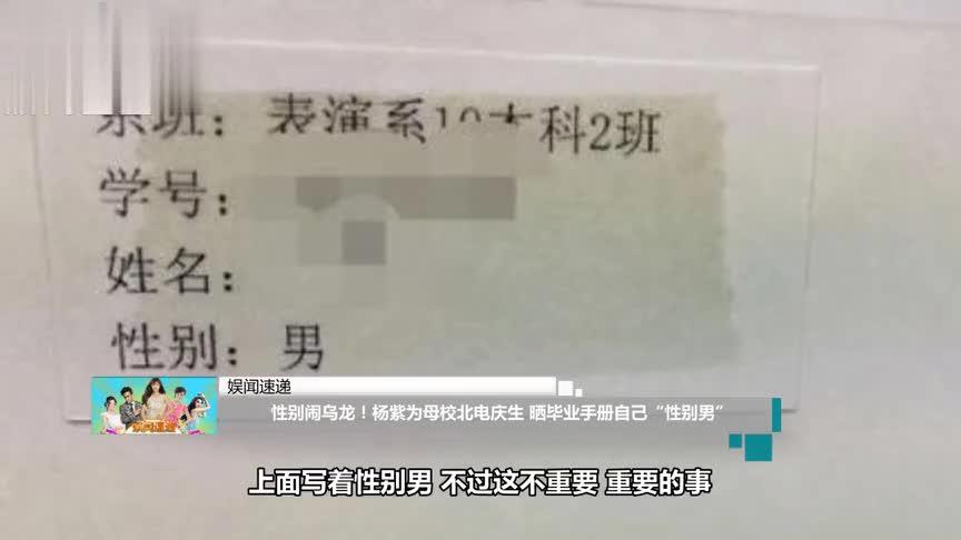 """性别闹乌龙,杨紫为母校北电庆生晒毕业手册自己""""性别男"""""""