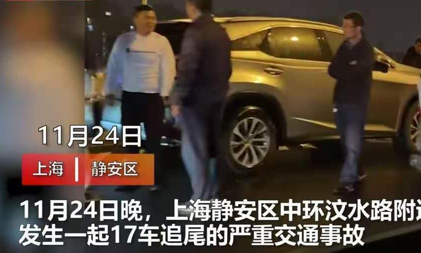 揪心,上海发生一起事件,地址位于静安区,17车出车祸