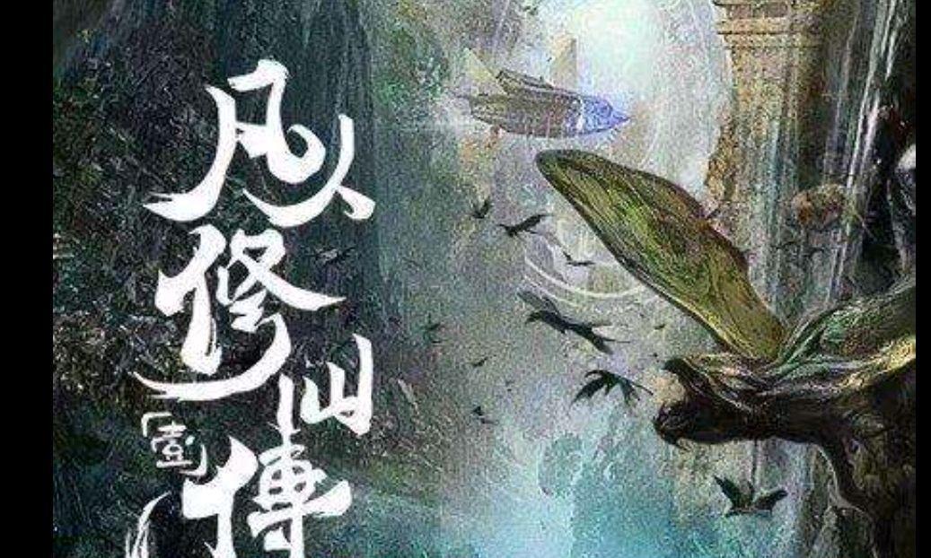 《凡人修仙传》动漫,你爱了吗?