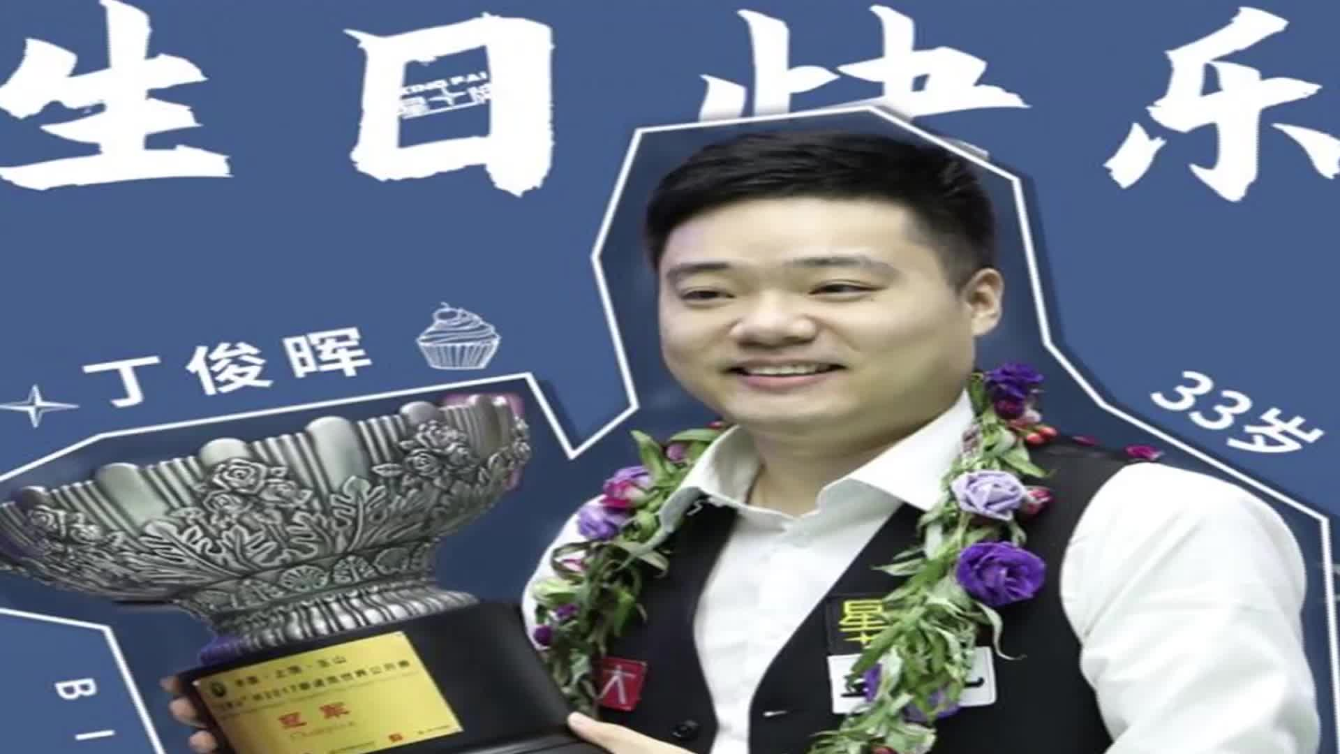 小丁生日快乐!用球杆改变一项运动 迎来台球在中国最好年代