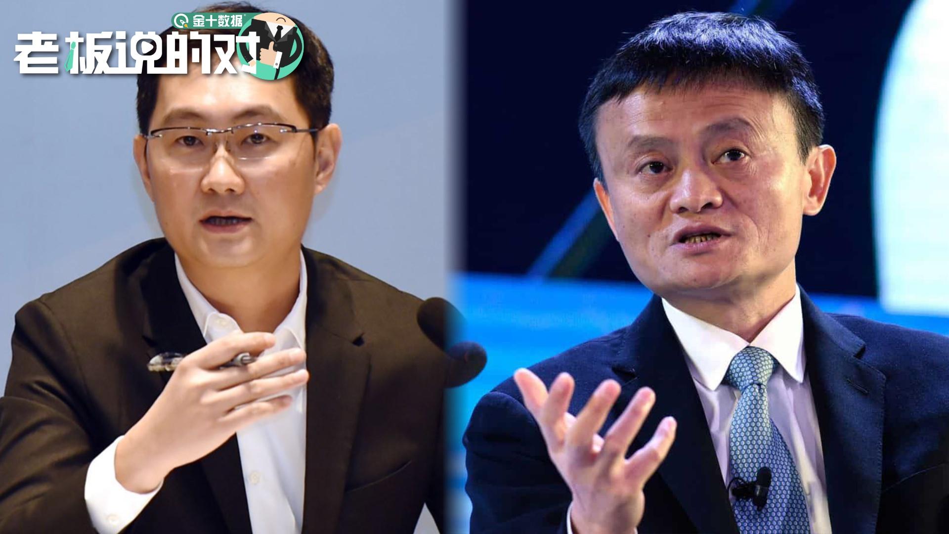 """新的中国首富!马化腾""""被动""""追上马云,2900亿身家并列中国首富"""
