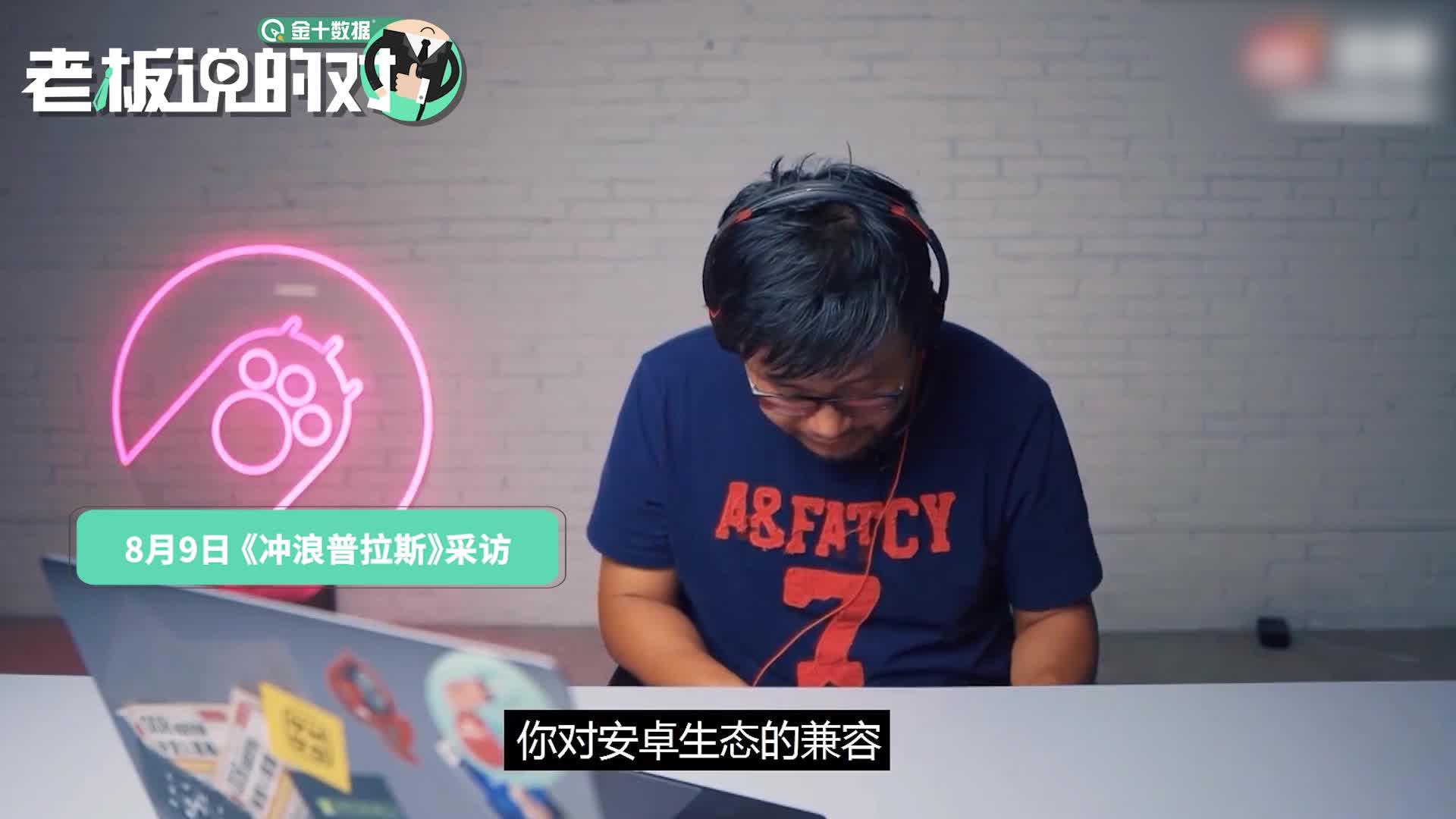 李楠:阿里云OS比华为鸿蒙更早、更成熟!但可惜没坚持下来