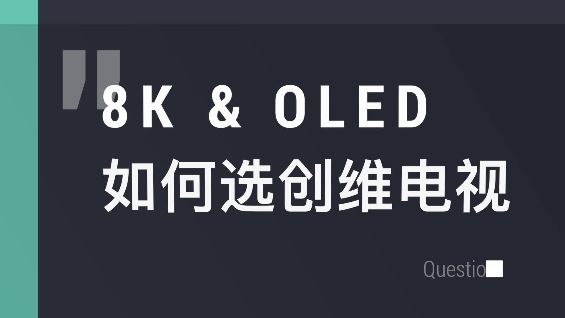 8K和OLED做选择 唐晓亮透露创维8K OLED将上市