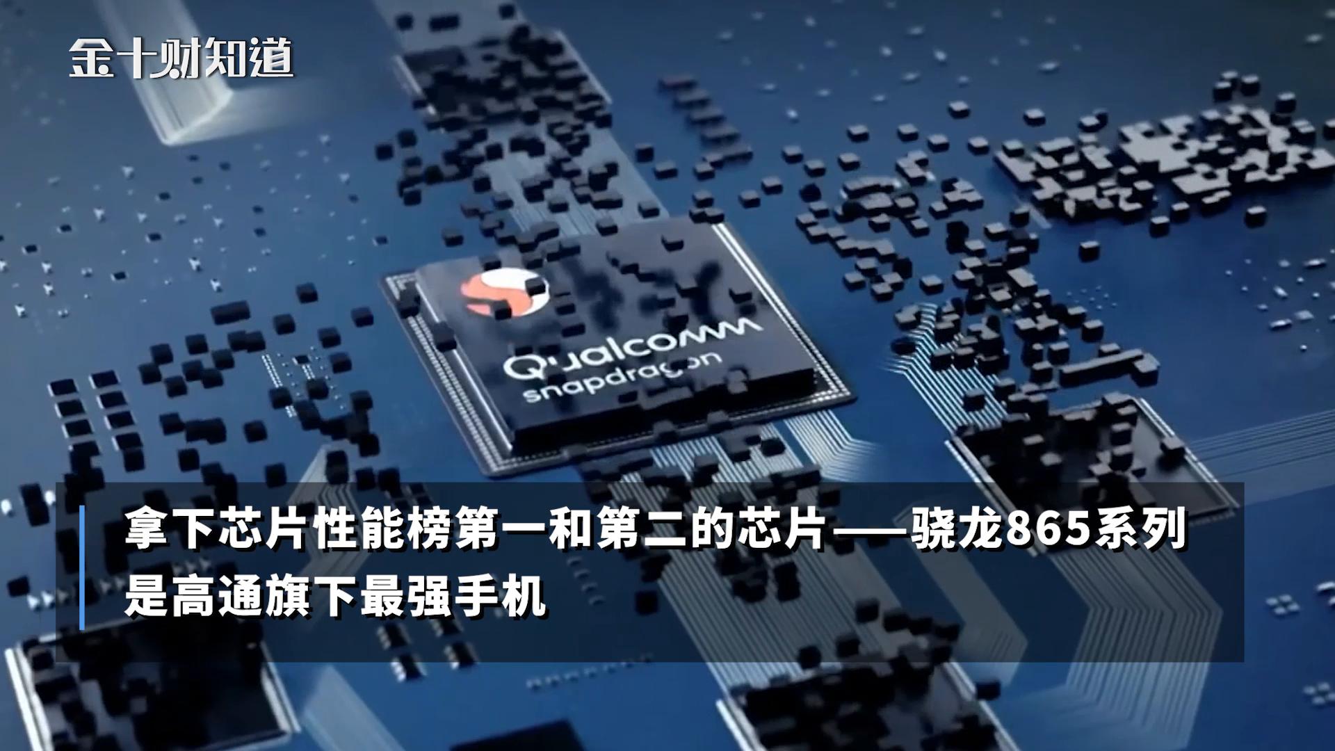 手机芯片性能排行榜:华为麒麟990跌至第4,高通包揽前2名